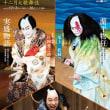 十二月大歌舞伎初日第二部『らくだ』『蘭平物狂』