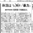 体罰は「しつけ」ではなく「暴力」です!!「セーブ・ザ・チルドレン・ジャパン」が「質問集」を発行しました。