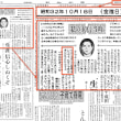 326-2.池田大作氏の入信神話は全くの嘘。昭和32年10月18日 聖教新聞より。