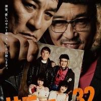 「サニー 32」、殺人犯少女サニーをめぐるどたばた!