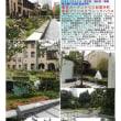 散策 「東京中心部南 354」 赤坂プリンスクラシックハウス 東京ガーデンテラス紀尾井町