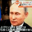 日露平和条約、北方領土返還は安倍晋三の「大ウソ外交」では不可能!米戦争屋の傀儡の安倍政権のままではプーチンは納得しない!北方領土に米軍基地が出来る可能性!プーチンは安倍に問う