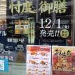 2017流行語大賞「忖度」弁当まで販売されるとは...。