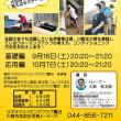 【お知らせ】 ウォーミングアップセミナー開催!!