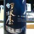 羽根屋 純米大吟醸 越中山田錦50 生酒