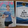 全日本マラソンランキング~駆け込み、1回勝負(笑)で、今年もランナーズを購入できました(^O^)/
