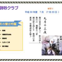 詩吟クラブ7月活動報告