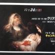 12月④クリスマス礼拝のご案内