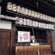 京都散策・八坂神社御旅所・京都市下京区四条通寺町東入