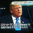 トランプ 初の国連演説