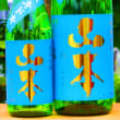 ◆日本酒◆秋田県・山本合名 山本 純米吟醸 ドキドキ山本 ブルー・ラベル 限定品