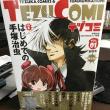 テヅコミ 創刊号 Vol.1 限定版 読みました。