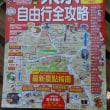 まっぷる超詳細!東京さんぼ地図
