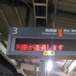 今日は上野東京ラインです。