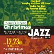 サウンドガゼットクリスマスジャズコンサート