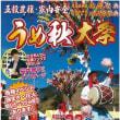 うめ秋大祭(椿原祭典・八匹原祭典の合同開催)!
