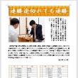 9月 6日 本日の学習