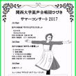 関西大学混声合唱団ひびき コンサート情報
