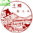 ぶらり旅・土樽郵便局(新潟県南魚沼郡湯沢町)