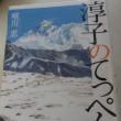 「淳子のてっぺん」を読みました。