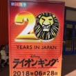 劇団四季『ライオン・キング』HN:きんもくせいの感想
