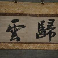 MOA美術館「茶の湯の美ーコレクション選」書画編