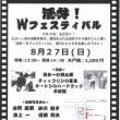 8月27日「活弁Wフェスティバル」開催!