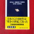 「二十世紀日本の戦争」座談会(文春新書 2000年刊)レビュー