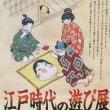 江戸時代の遊び展