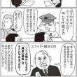 愛国ファンタジー小説『日本国紀』なんて読んでる場合か!矢部宏治著『知ってはいけない1・2』を読もう!