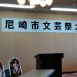 尼崎市文芸祭へ