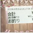 今日の数字 ☆ 660