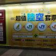 ブログ170919 初の台湾旅行~台北駅から中山駅へ