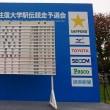 昨日札幌出張中に箱根駅伝予選会が行われていた。明治大学、日本大学突破ならず!