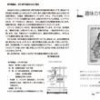 切手展の目録
