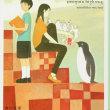 やっぱり好きな世界観『ペンギンハイウェイ』by森見登美彦