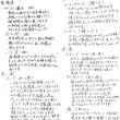 【備忘録】  青森のおすすめのお店リスト