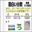 解答[う山先生の分数][2017年10月13日]算数・数学天才問題【分数554問目】