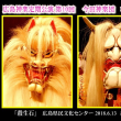広島神楽定期公演 第10回 今田神楽団 「殺生石」興奮して覚めない素晴しさがある。