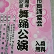 枚方市舞踊協会創立25周年舞踊公演