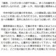 2017年8月15日放送  NHKスペシャル「戦慄の記録 インパール」