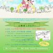 5/ 15~6/15は「トゥレット症候群啓発月間」です。6月7日(日)、啓発イベントが開催されます!