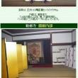 ■【カシャリ! ひとり旅】43京都府 勧修寺12 天皇から下賜された宸殿
