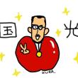 3月22日「リンゴ・スター」