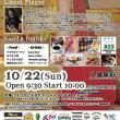 10月22日(日曜日)Ohana広島へ出張です※店舗も営業しております♪