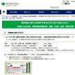 固定資産に関する証明が平成30年5月1日から変わります! (東京都主税局)