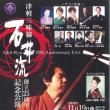 津軽三味線「石井流」が、25周年記念公演