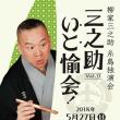 柳家三之助 糸島独演会@古材の森前原店(2018.5.27.)