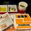 鶴丸の旅〜機内食編