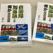 最新刊、纐纈厚(こうけつあつし)さんの『自衛隊加憲論とは何か~日米同盟の深化と文民統制の崩壊の果てに』が出来!